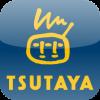近所のツタヤの在庫状況を一発表示できる、 「TSUTAYAサーチ」