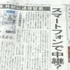 カンニング犯はスマホ使用? 「東京新聞」の大胆推理