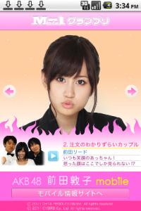 AKB48前田敦子 Maeda-1グランプリ