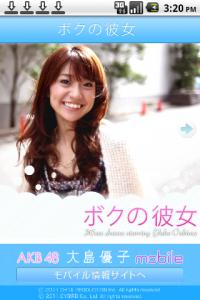 大島優子 僕の彼女