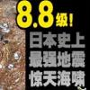 中国のネットユーザーも日本ガンバレの声援!!!