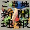 被災地の情報収集は「ご当地新聞ニュース速報」で!!!