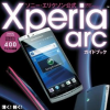 「Xperia arc」発売直前。関連書籍も発売ラッシュ!!!