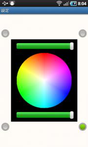 アンドロイド アプリ「ライト」