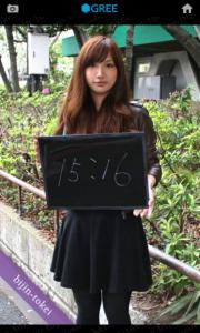 「bijin-tokei for GREE」