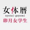 アキバBlogで話題の「女体暦」がさっそくアプリ化!!!