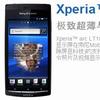 中国でも発売されたXperia arc 現地の反応は!!?