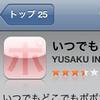 「ポポポーン」アプリのiPhone版が一日で削除!!?