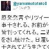 「反原発」ツイートで注目される俳優・山本太郎