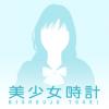 「美少女時計」にAKB48内田眞由美が登場!!!