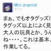あのツイッター自衛官が再び「福島なう」!!?