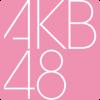 AKB48の公式アプリ 「月額課金」対応で始動!!!
