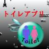 数万人が愛用中のAndroid「トイレアプリ」の実力!!?