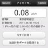 放射線量をWEBアプリで共有する画期的サービス「アイガイガー」開発者にインタビュー!!!
