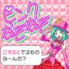 美人OLが作った「ピンクなぞなぞ」が10万DLを突破!!!
