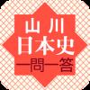受験生のバイブル「山川出版社」の歴史問題集がAndroidアプリで登場!!!