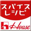 男のモテ料理を極める!!! ハウス食品「スパイスレシピ」
