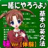 萌え少女と基礎から英語をやり直すアプリが登場!!!