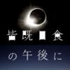 南沢奈央、田口トモロヲ出演の短編映画「皆既日食の午後に」がAndroidアプリ化