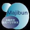 ヘンテコ作文を自動生成するアプリ「Majibun 自動作文」