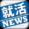 就職難にあえぐ大学生のための無料アプリ「みんなの就活ニュース」