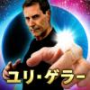 超能力者ユリ・ゲラー公式アプリ「サイキック診断」が登場