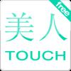 女のコを触って楽しむアプリ「美人タッチ」がGREEと連携して無料化!!!