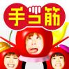 あやまんJAPAN公式アプリで男もやりまんを目指そう!!!