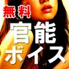 iPhoneで20万DL突破の「聴く官能小説」 さらにエロ度を増してAndroidに登場!!!