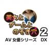 穴から美女を覗けるアプリ「美女とゲームとのぞき穴」に有料版が登場!!!