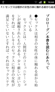 加藤鷹 秘技伝授