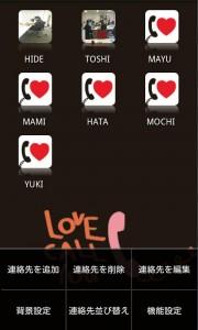lovecall - 電話帳PLUS -