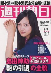 http://exdroid.jp/wp/wp-content/uploads/2011/08/post-20639_2-210x300.jpg