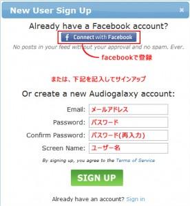 audiogalaxy サインアップ画面