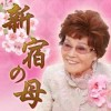 鑑定料900円で結婚相手の全てが分かる「新宿の母」アプリが25万DLを突破!!?