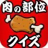 AV女優電卓で有名な製作会社がリリースした「肉の部位クイズ」!!!