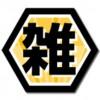 思わず人に話したくなる雑学満載のクイズアプリ「雑学王」の実力!!!
