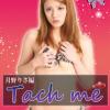 セクシー女優・月野りさを2本指でいやらしく開脚させるアプリ