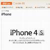 iPhone4S予約状況 意外にもauよりソフトバンク好調
