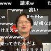 月収2万円!!? 岡田斗司夫が暴露したアニメ業界残酷物語