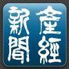 新聞社が本気でアプリを出したらこうなる!!? 「産経新聞」アプリ