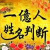 iPhoneで50万DL突破「一億人の姓名判断」がAndroidに登場!!!