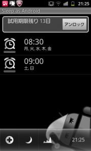 Sleep as Android画面1