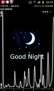 Sleep as Android画面3