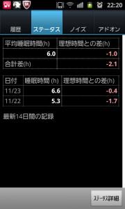 Sleep as Android画面4