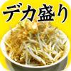 ラーメン二郎の注文支援アプリ「デカ盛りラーメンコール」が登場!!!