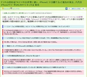 ドコモ山田社長「Xiスマホは非常に速い、iPhoneに十分勝てる」と強気の発言。八代目iPhoneキラー『GALAXY S II LTE』 発売(アンドロイド速報)