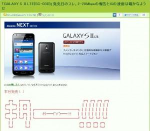 「GALAXY S II LTE(SC-03D)」発売日のスレ。2-20Mbpsの報告とXiの速度は確かなようだ(アンドロイド速報)