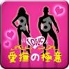100円で落とせる「愛撫の極意」アプリで充実のSEXライフを!!!