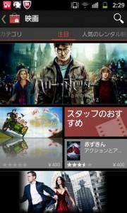 Androidマーケット動画レンタル1